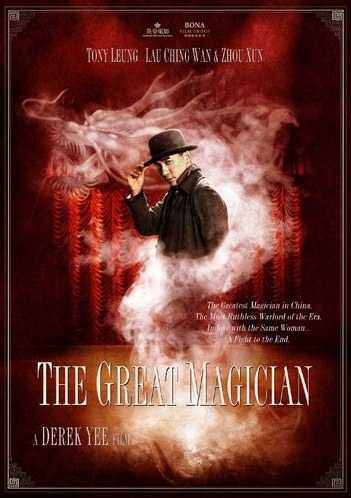 First poster of _The Great Magician_ released - China.org.cn.jpg